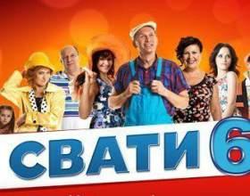 Серіал свати 6-й сезон фото